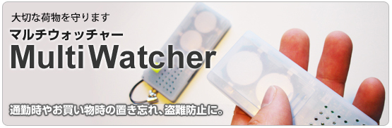 MultiWatcher